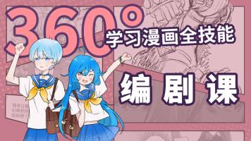 360度漫画系列课の编剧课