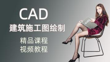 CAD建筑工程施工图绘制 视频教程 cad工程图教程 施工图绘制教程