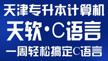 【升本课堂】高职升本|2021天津专升本大软C语言全章节知识点精讲