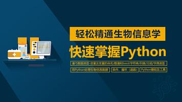 【益加医】生物信息学:快速掌握Python