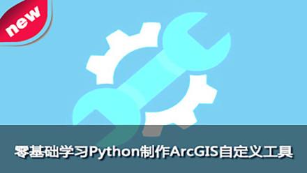 零基础学习Python制作ArcGIS自定义工具