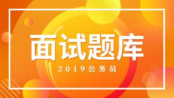 2019公务员省考面试题库【晴公考】