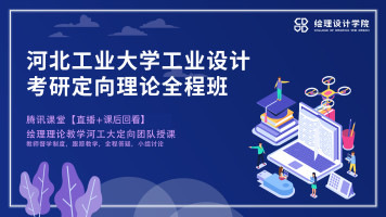2021河北工业大学工业设计考研(085500机械方向)定向理论全程课