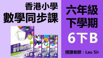 香港小学数学同步班(新思維六年級下B冊共11堂)