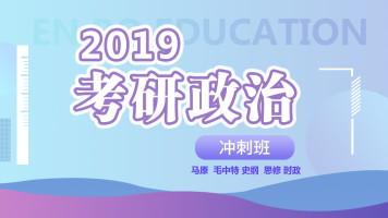 2019考研政治冲刺班