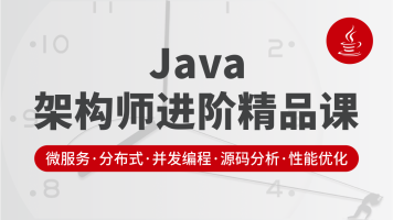 Java架构师进阶精品课JAVA高级Spring/Netty/Dubbo/JVM_咕泡学院