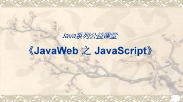 JavaWeb应用开发之JavaScript