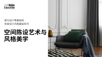 软装设计风格基础:空间陈设艺术与风格美学