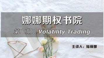 娜娜期权书院第二期:Volatility Trading