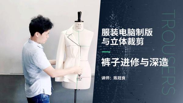 服装电脑制版与立体裁剪丨裤子进修与深造
