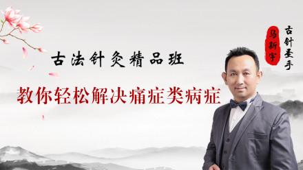 古法针灸—精品班【经益文化】