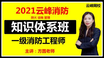 云峰消防2021年一级消防工程师体系班【防火设施管理】