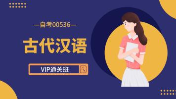 自考 古代汉语 00536 汉语言专科 高升专 成人学历