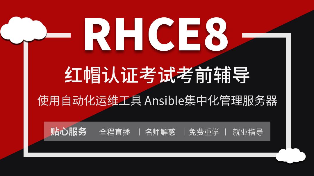 Linux-RHCE使用自动化运维工具Ansible集中管理服务器/Linux运维