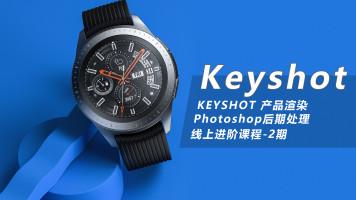 云尚教育 Keyshot产品渲染后期 · 进阶课程