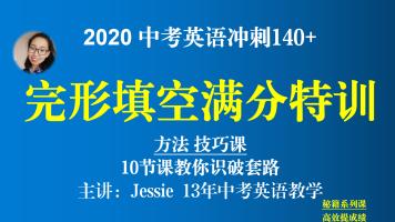 【2020中考英语突破140+】完形填空满分特训(选择类+任务类)