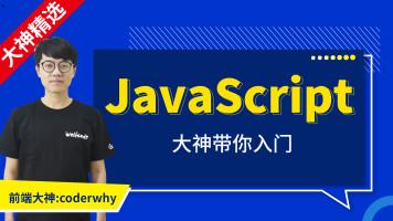 Web前端开发JavaScript大神带你入门