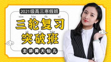 2021级高三寒假班(三轮极速突破)--大仙儿语文