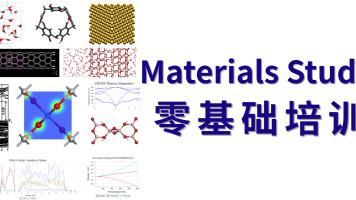 Materials Studio零基础培训
