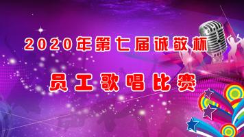 德音雅乐-2020年北京诚敬仁第七届员工歌唱比赛