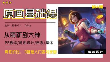 【原画基础课】游戏原画入门零基础学板绘/角色设计