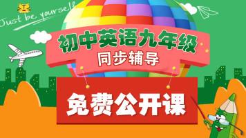 【公开课】初三(九年级)英语免费公开课【金伟博】