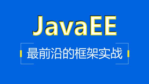 JavaEE最前沿的框架实战