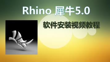 Rhino 犀牛5.0 软件安装视频教程