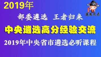 部委遴选 王者归来—2019年中央遴选高分经验交流(小军师遴选)
