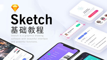 Sketch 基础教程