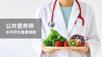 公共营养师水平评价直播课程