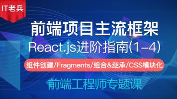 2020全新React进阶指南(1-4):组件创建/Fragment/组合/CSS模块化