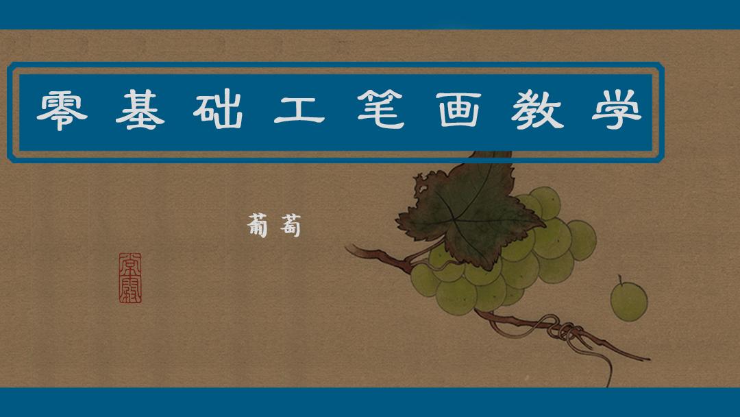 【零基础工笔画教学】葡萄系列