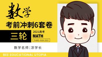 2021高考数学—全真模拟6套(含监考+改卷+学情分析报告)