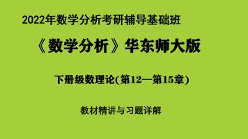 华东师大版《数学分析》(下册)连载之级数理论
