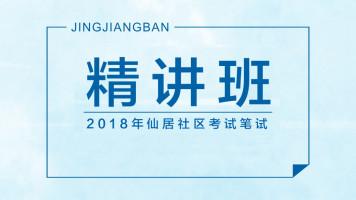 2018年仙居社区考试笔试精讲班