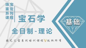 【19春全日制】宝石学基础理论——臻艺汇宝FGA/GIC珠宝鉴定培训
