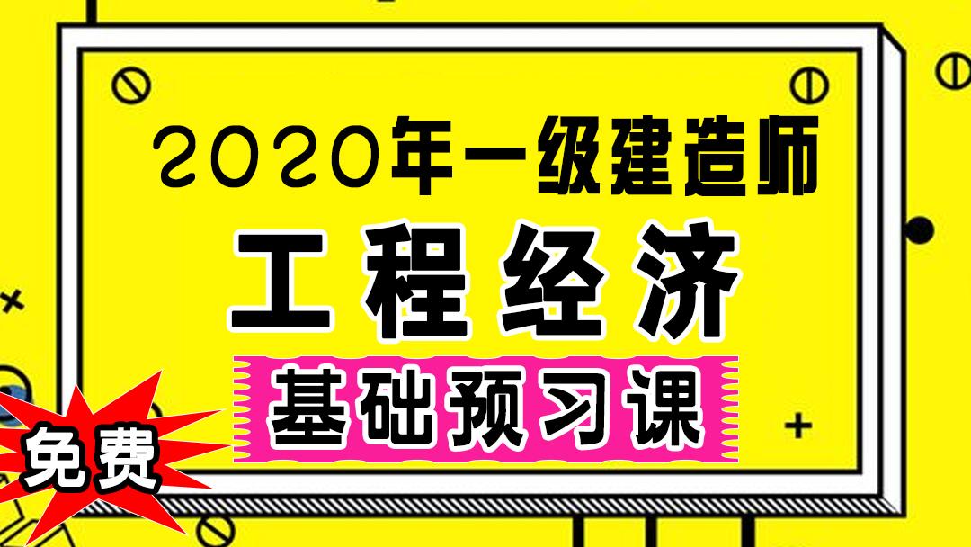 【游一男】2020年一建一级建造师工程经济基础预习课