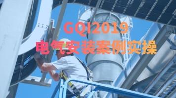 广联达GQI2019案例实操电气安装专业