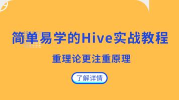 简单易学的Hive实战升级版教程(入门、原理、实战)