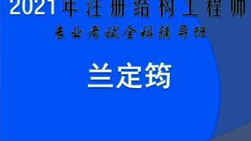 注册结构考试全科辅导