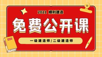 2021年一级建造师二级建造师一建二建公开课