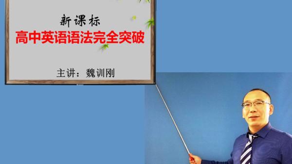 奥风语法新课标 高中英语语法完全突破  魏训刚主讲