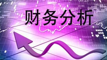 财务分析-哈尔滨工业大学精品课程