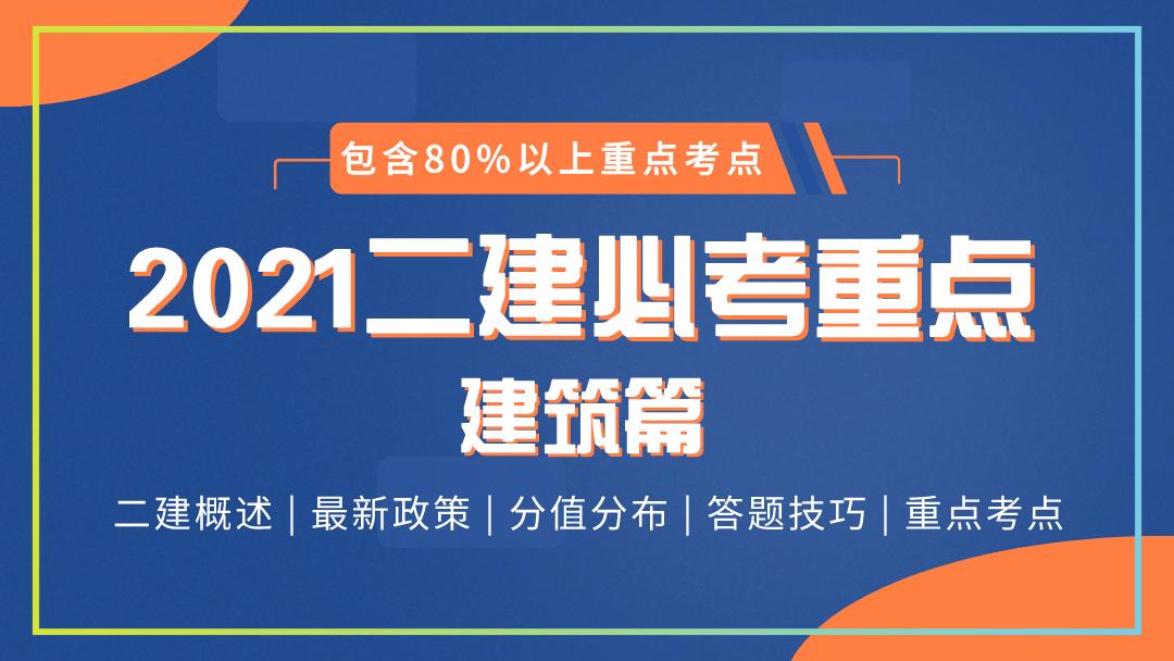 2021二级建造师0基础导学精讲课/建筑/重点解读