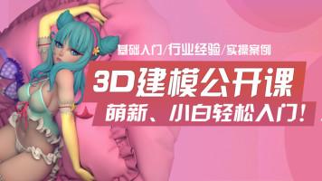 零基础也能学的/次世代/3D建模公开课/MAYA/ZBRUSH/SP【DCG学院】
