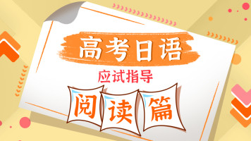 高考日语·阅读应试指导