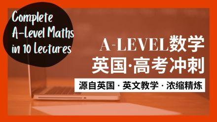A-Level数学·英国高考冲刺(全英文教学,助力留学无缝衔接)