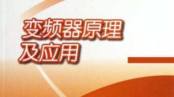 变频器原理与应用(36)_李久胜