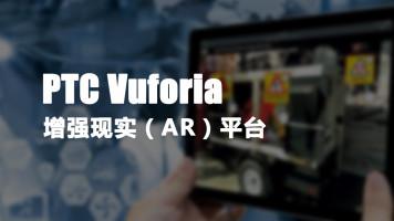 PTC Vuforia增强现实(AR)平台